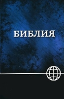 Picture of RUSSIAN BIBLE
